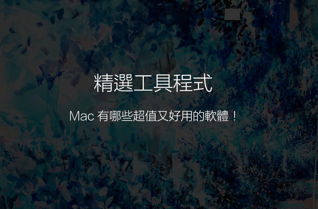 精選工具程式: Mac 有哪些超值又好用的軟體!