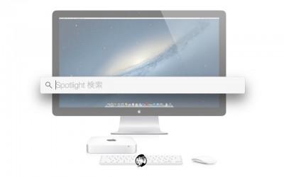 身為 Mac 用戶,你不可不知道的 24 個 Spotlight 搜尋技巧!