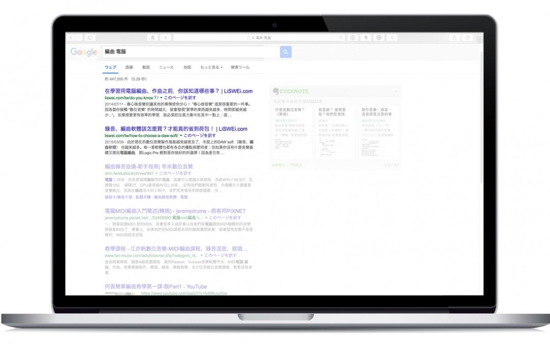 如何讓網站成為搜尋結果中的第一名?
