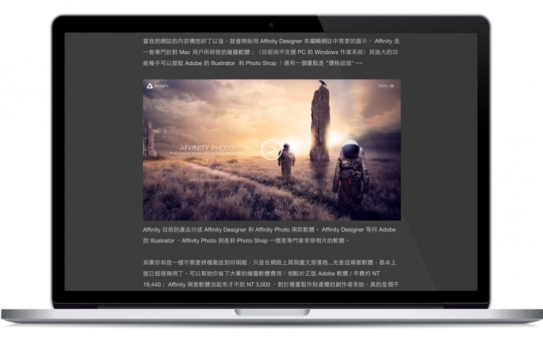 Mac 部落客的文章撰寫流程與工具推薦