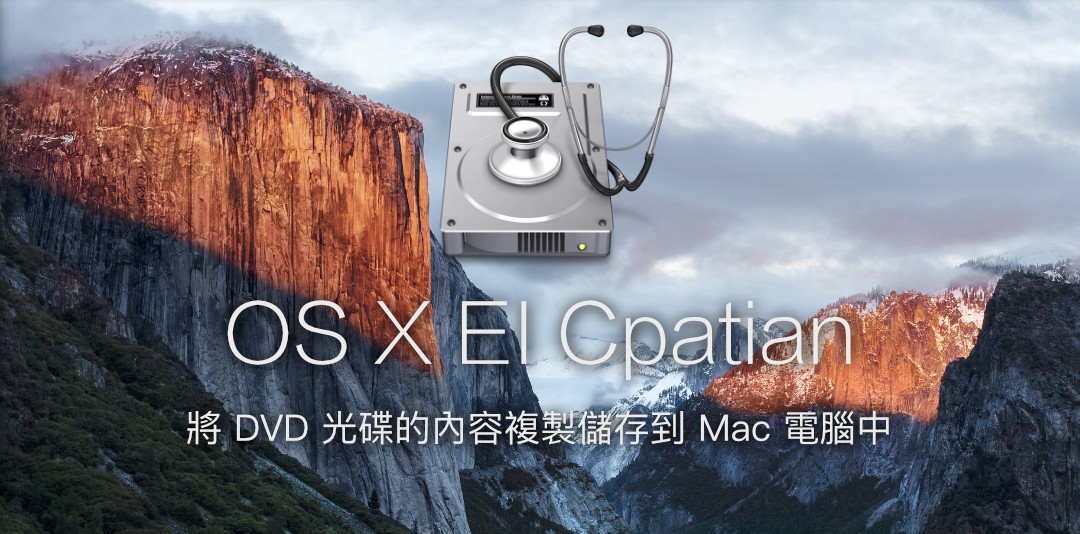 如何將 DVD 光碟的內容複製儲存到 Mac 電腦中