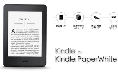 經驗分享:不同版本的 Kindle 到底差別在哪裡?