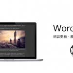 WordPress 網誌更新、離線編輯軟體工具推薦
