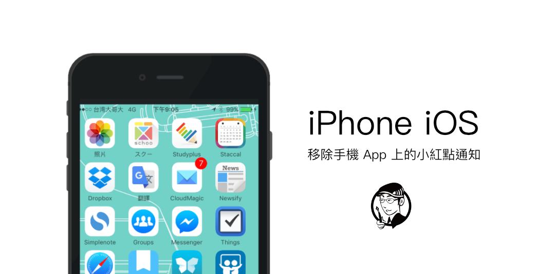 關閉 iPhone 手機 App 訊息與聲音通知的方法!