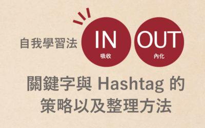 關鍵字與 Hashtag 的策略以及整理方法