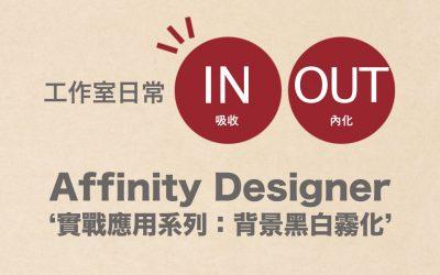 Affinity Designer 實戰應用系列:背景黑白霧化