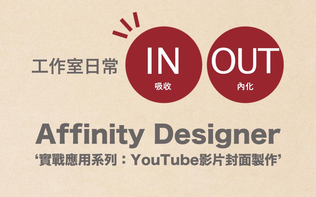 Affinity Designer 應用分享系列:YouTube 影片封面製作