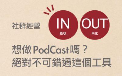 想做 Padcast 嗎?這裡教你怎麼選工具怎麼錄製高品質的聲音