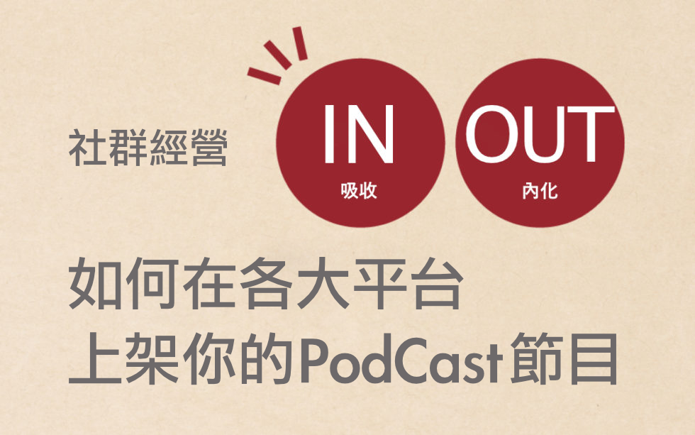 如何在 Spotify 以及各大平台上架你的 Podcast 節目