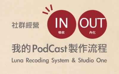 狐狸先生的腦內雞湯:我的 Podcast 製作流程以及混音方法